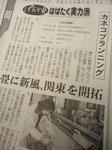 日本経済新聞 カネコ畳工房 カネコプランニング.JPG