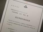 静岡県経営革新計画承認書 カネコプランニング.jpg